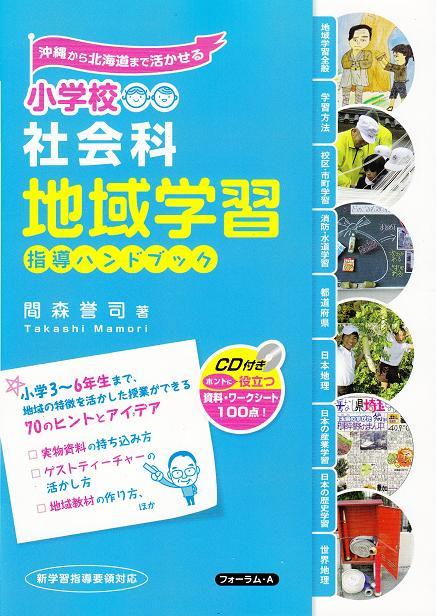 tiikigakusyu_handbook